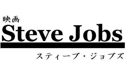 文字 映画スティーブ・ジョブズ