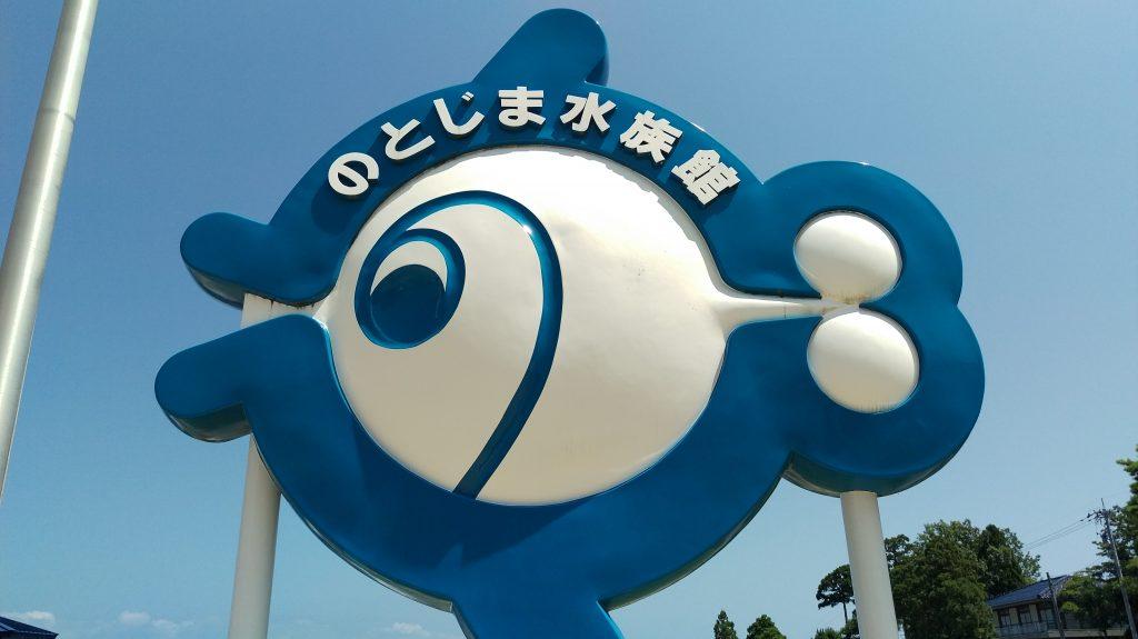 のとじま水族館・入口の看板