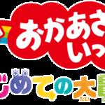 おかあさんといっしょが映画化・2018年9月公開・ブンバ・ボーン!