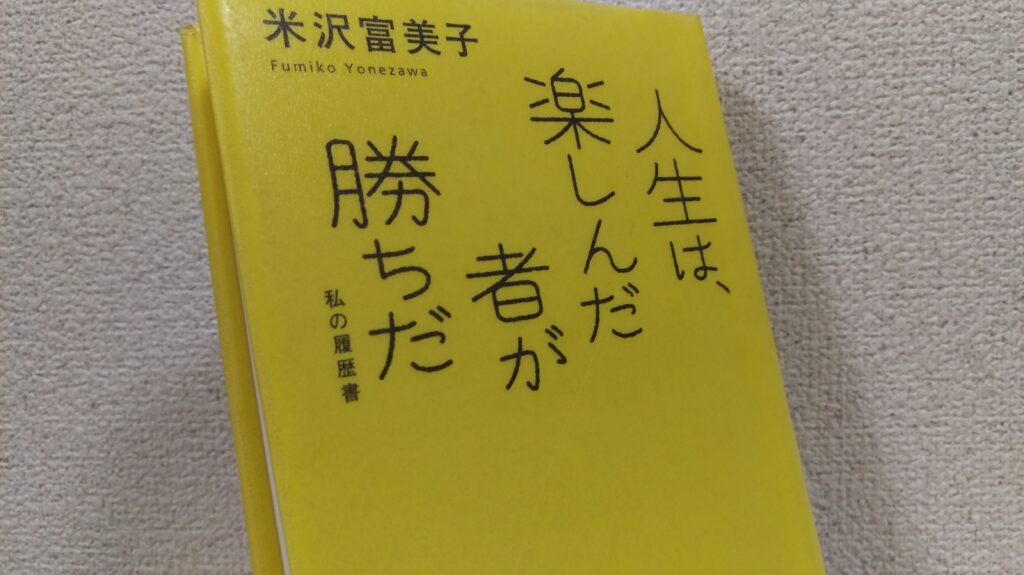 米沢富美子著「人生は、楽しんだ者が勝ちだ」の本のカバー画像