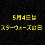 『5月4日はスターウォーズの日』の文字イラスト
