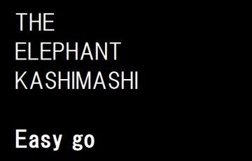 エレファントカシマシEasy goの文字