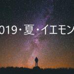 THE YELLOW MONKEYを聴きながら〜2019・夏・晩ごはん・熱帯夜~