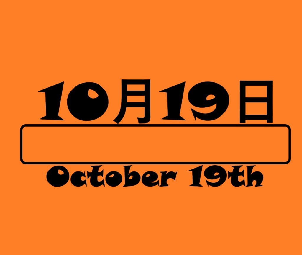 10月19日・October 19thの文字イラスト