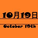 10月19日【何の日?】記念日・出来事・マザーテレサの日・海外旅行の日・イクメンの日など【星座・誕生花・有名人の誕生日】
