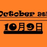 10月9日【何の日?】記念日・出来事・世界郵便デー・トラックの日・マカロンの日・ヤマト発進など【星座・誕生石・有名人誕生日】