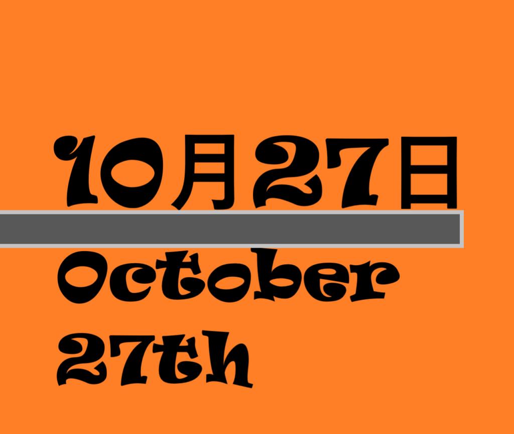 10月27日・October 27thの文字イラスト