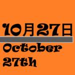10月27日【何の日?】記念日・出来事・テディベアズデー・文字活字文化の日・読書の日など【星座・誕生花・有名人の誕生日】