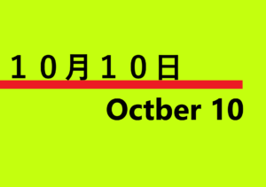 10月10日の文字イラスト