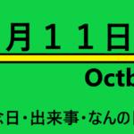 10月11日【何の日?】記念日・出来事・ウインクの日・鉄道安全確認の日・国際ガールズデーなど【星座・誕生花・有名人の誕生日】