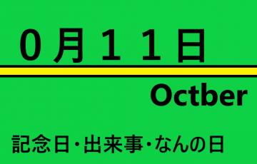 10月11日の文字イラスト