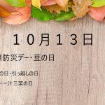 10月13日―記念日・出来事・なんの日―国際防災デー・豆の日・サツマイモの日…