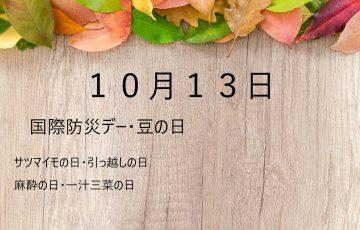 10月13日の文字イラスト