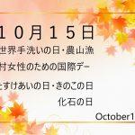 10月15日ー記念日・出来事・何の日ー世界手洗いの日・たすけあいの日・きのこの日・化石の日など