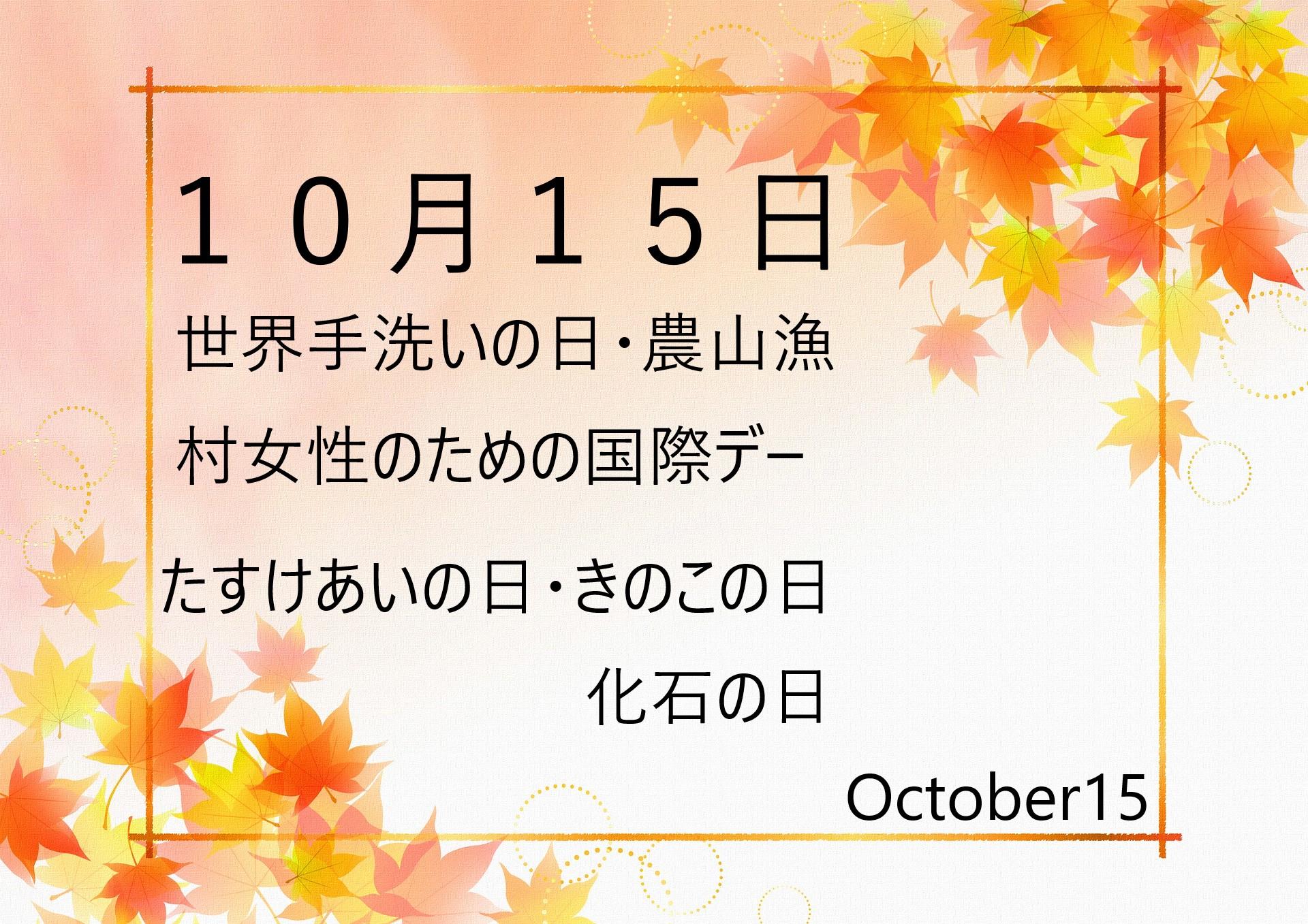 10月15日の文字イラスト