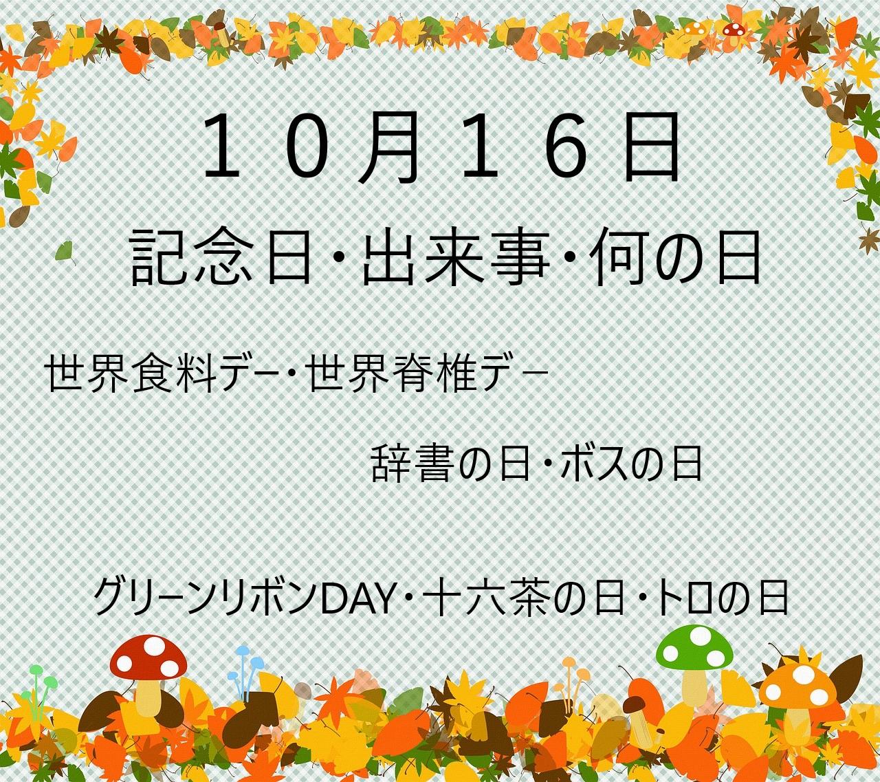 10月16日の文字イラスト