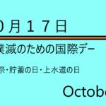 10月17日-記念日・出来事・何の日-貯蓄の日・上下水道の日・沖縄そばの日・貧困撲滅のための国際デー