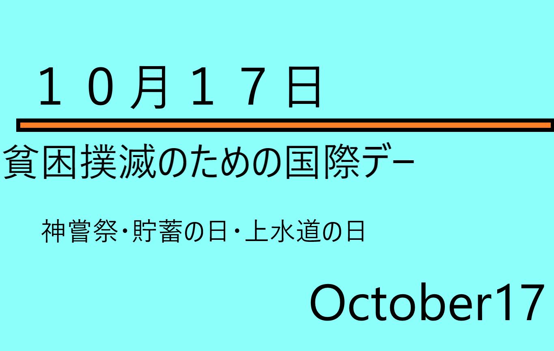 10月17日の文字イラスト