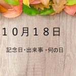 10月18日ー記念日・出来事・何の日ー統計の日・ドライバーの日・防犯の日・アラスカデーなど