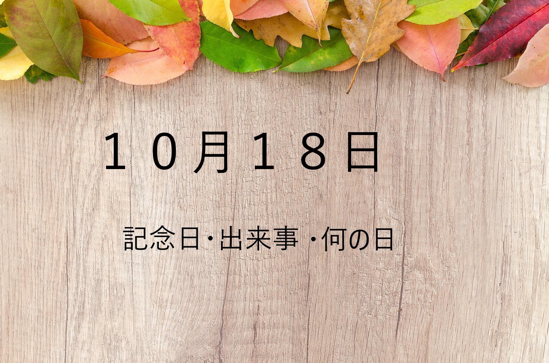 10月18日の文字イラスト