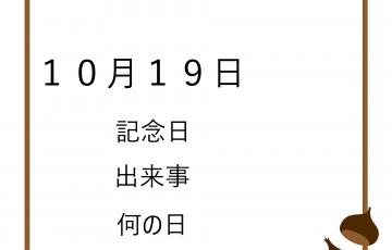 10月19日の文字イラスト
