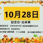 10月28日の記念日・出来事・何の日ー速記記念日・ドーハの悲劇・巨大地震の特異日?