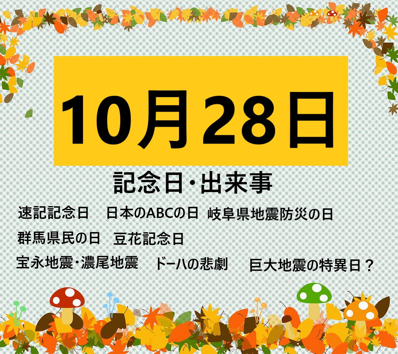 10月28日の記念日・出来事の文字画像