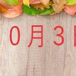 【今日は何の日?】10月3日の記念日と出来事