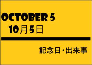 10月5日の文字画像