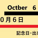 【今日は何の日?】10月6日の記念日と出来事