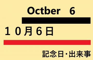 10月6日の文字イラスト