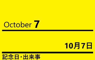 10月7日の文字イラスト