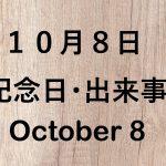 10月8日【何の日?】記念日・出来事。誕生日【星座・誕生石・有名人の誕生日】