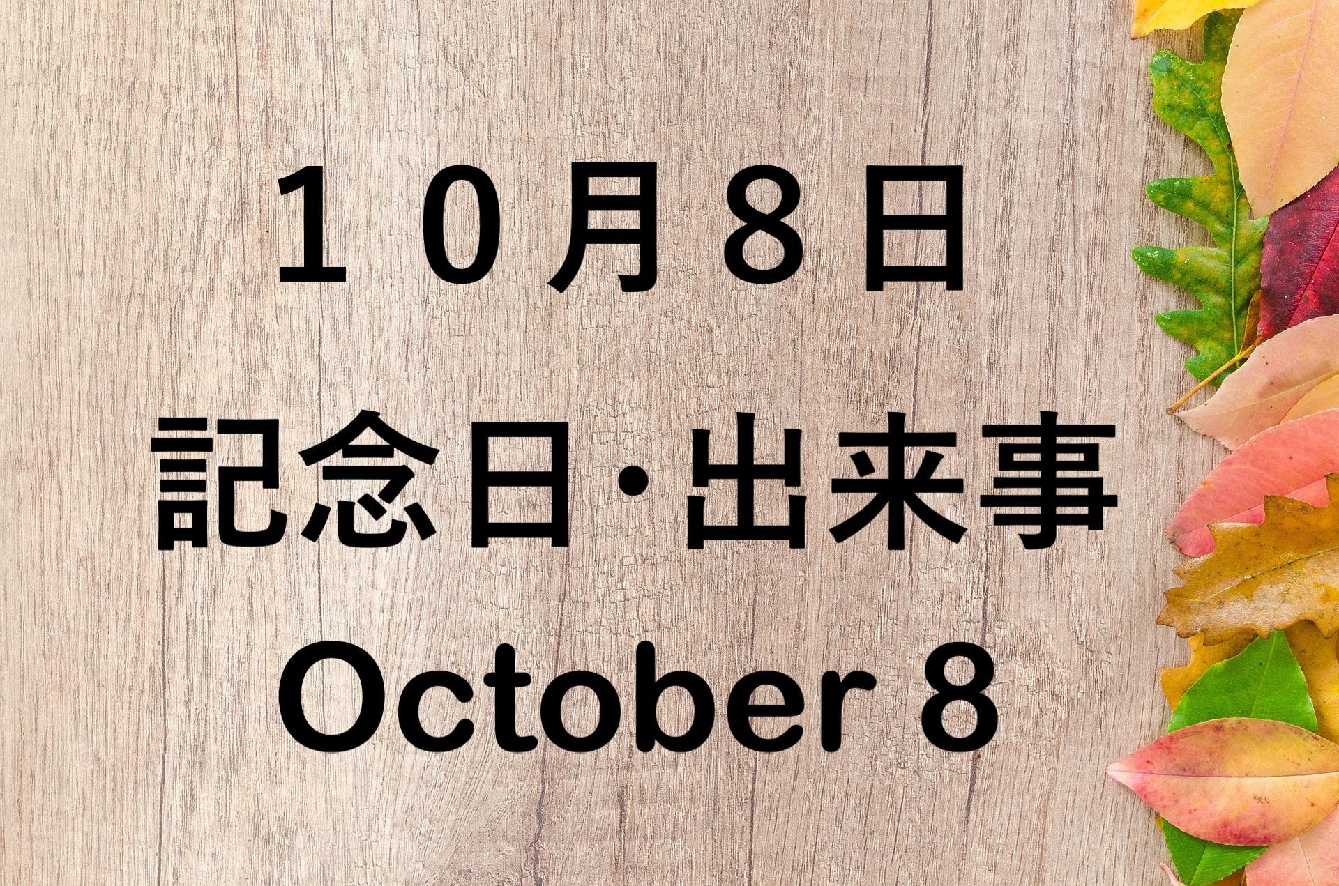 10月8日の記念日・出来事の文字イラスト