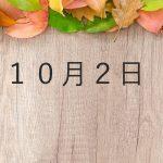 【今日は何の日?】10月2日の記念日と出来事