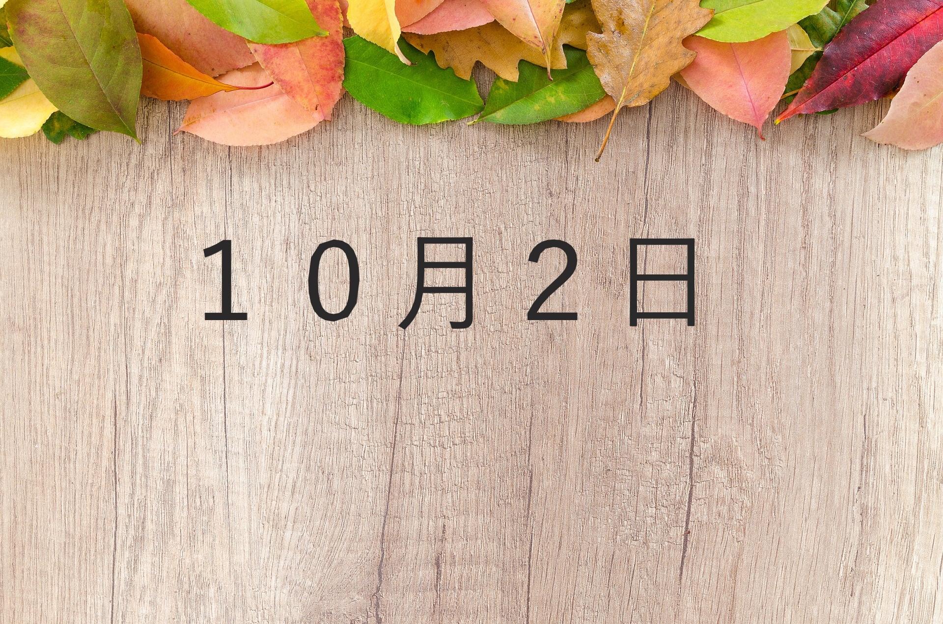 10月2日の文字画像