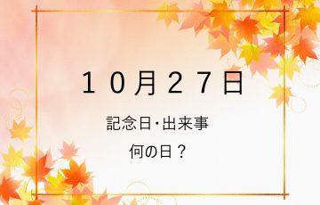 10月27日の文字イラスト