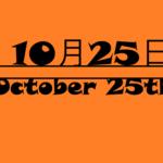 10月25日【何の日?】記念日・出来事・民間航空記念日・島原の乱の日・世界パスタデーなど【星座・誕生花・有名人の誕生日】