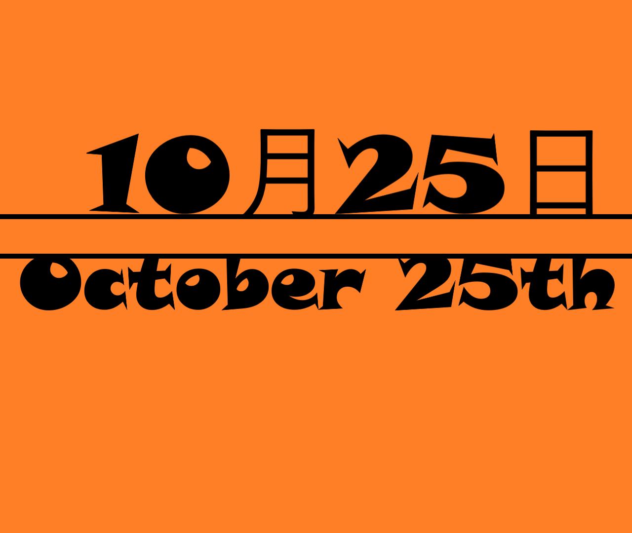 10月25日・October 25thの文字イラスト