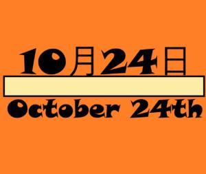10月24日・October 24th の文字イラスト