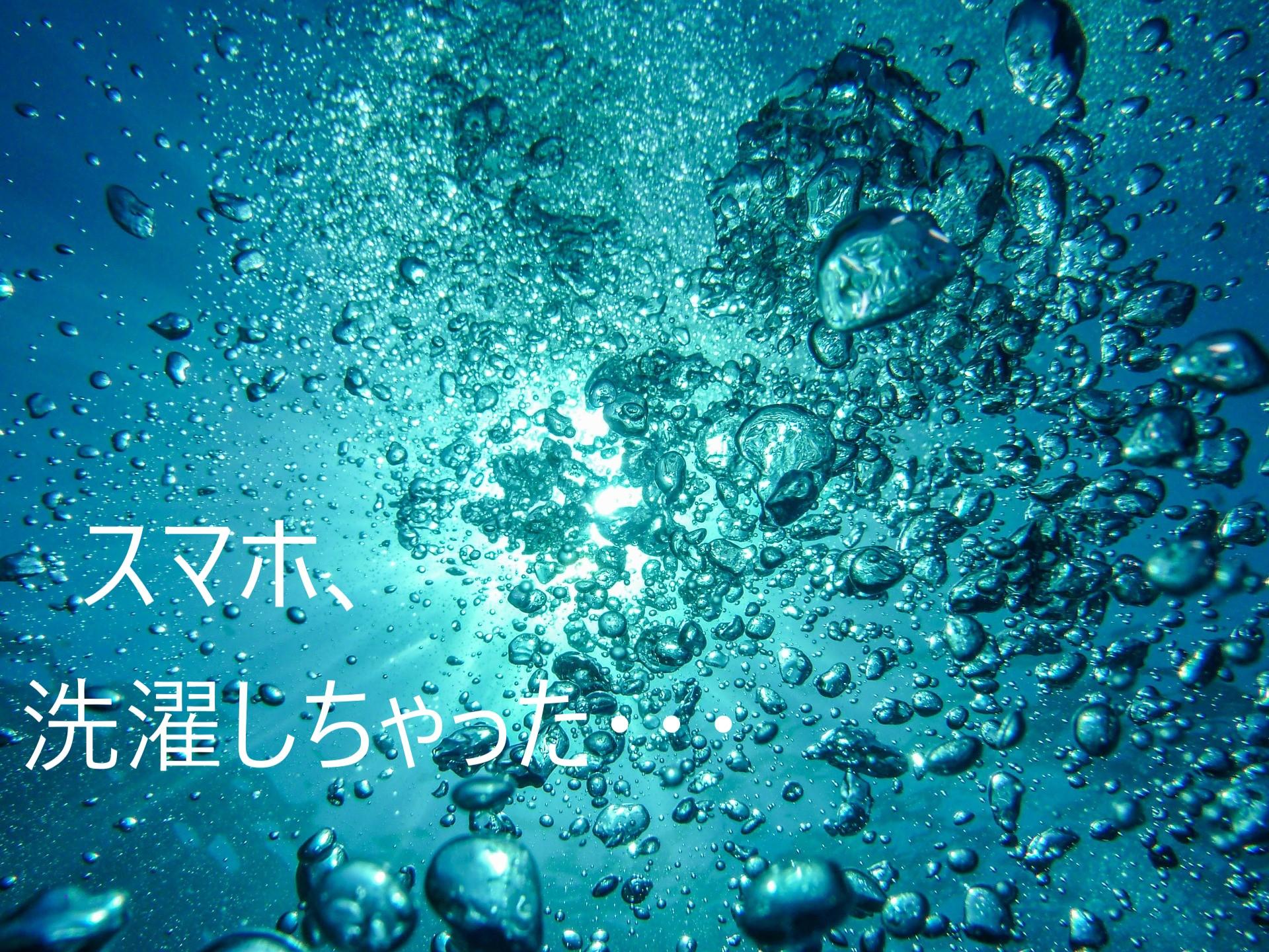 スマホ水没・洗濯のイメージ画像