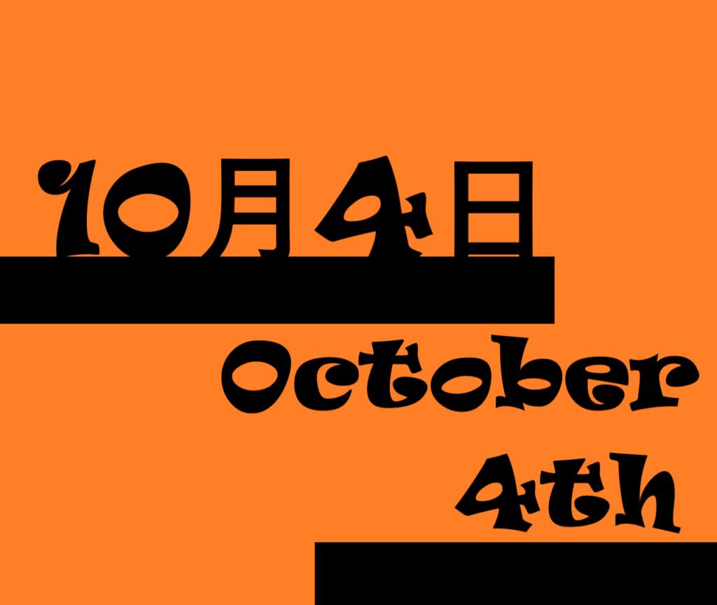 10月4日・October 4thの文字イラスト
