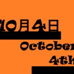 10月4日【何の日?】記念日・出来事。イワシの日、世界動物の日、宇宙開発記念日など【星座・誕生花・有名人の誕生日】