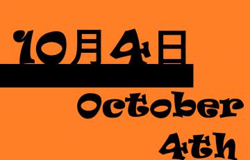 10月4日・何の日?October4thの文字イラスト