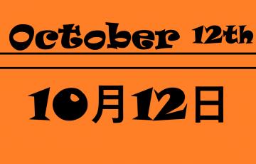 10月12日・October12thの文字イラスト