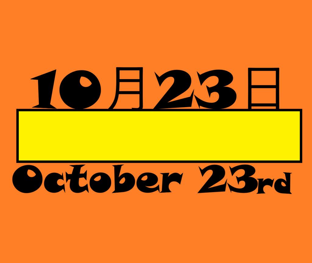 10月23日・October 23rdの文字イラスト