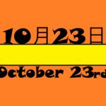 10月23日【何の日?】記念日・出来事・ モルの日・化学の日・じゃがりこの日・電信電話記念日など【星座・誕生花・有名人の誕生日】