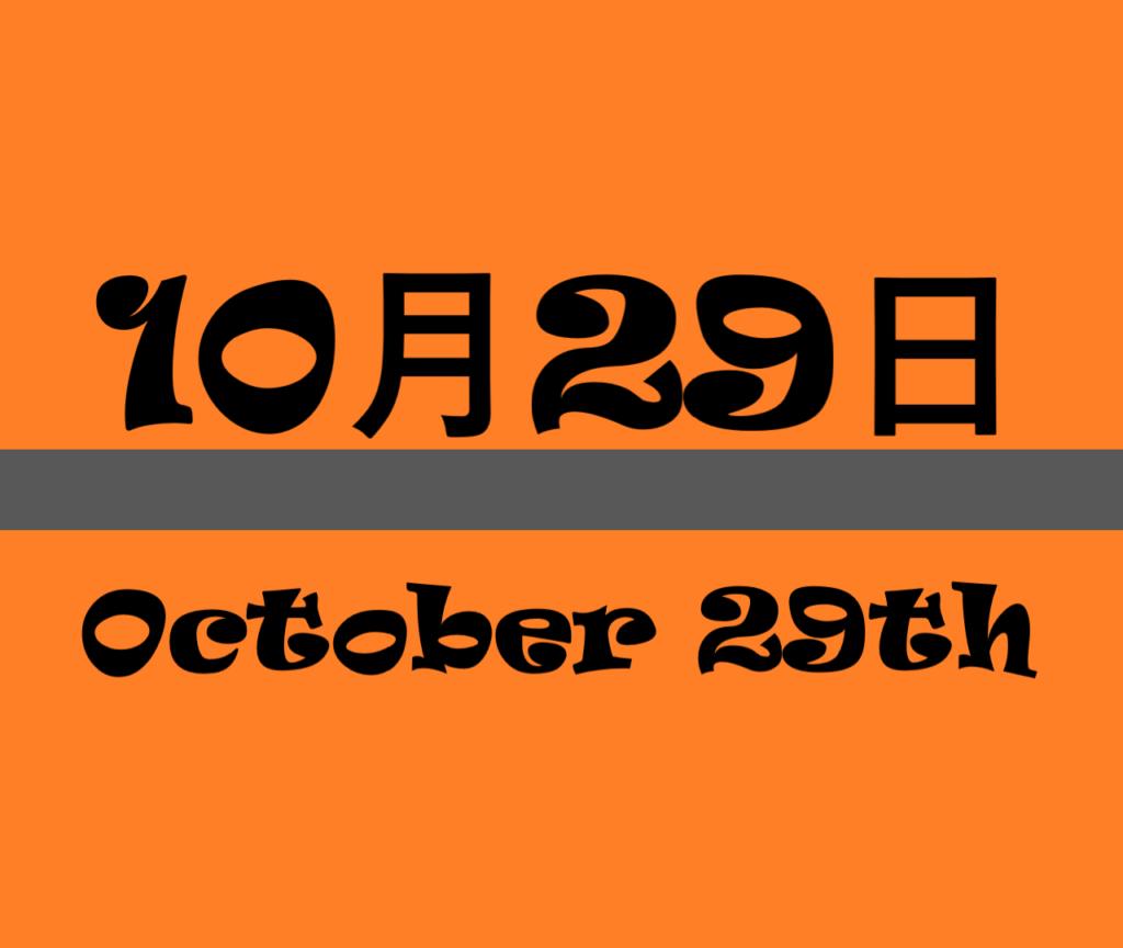 10月29日・October 29thの文字イラスト