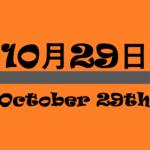 10月29日【何の日?】記念日・出来事・有名人の誕生日【インターネット誕生日・おしぼりの日・てぶくろの日など】