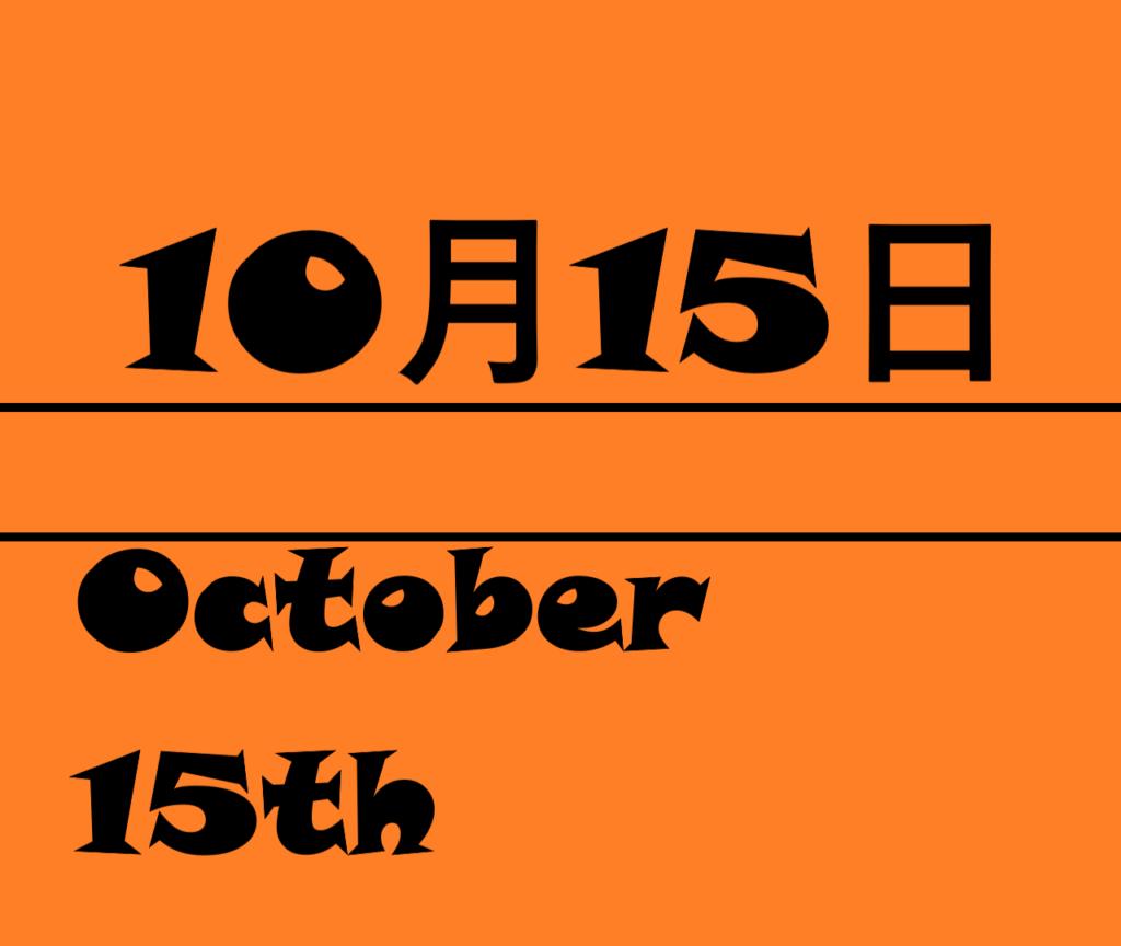 10月15日・October15thの文字イラスト